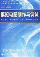 模拟电路制作与调试[按需印刷]