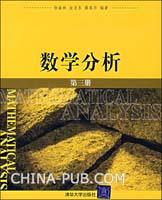 数学分析-(第三册)
