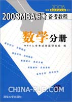 2008年MBA联考备考教程.数学分册(最新修订版)