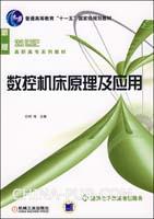 数控机床原理及应用-(新版)