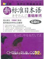 [特价书]新标准日本语基础单词CD版(软件)