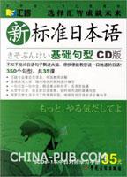 新标准日本语基础句型CD版(软件)