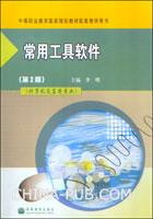 常用工具软件(计算机及应用专业)(第2版)