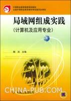局域网组成实践(计算机及应用专业)-(第2版)