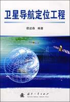 卫星导航定位工程[按需印刷]