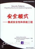 安全模式--集成安全性和系统工程