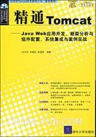精通Tomcat-Java Web应用开发.框架分析与组件配置.系统集成与案例实战(1CD)