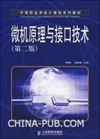 微机原理与接口技术-(第二版)