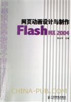 (特价书)网页动画设计与制作-Flash MX 2004