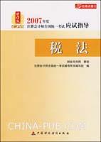 [特价书]税法-2007年度注册会计师全国统一考试应试指导(财经版)