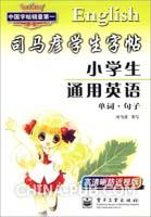 小学生通用英语-单词.句子-司马彦学生字帖(高清晰防近视版)