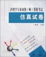 护理学专业初级(师)资格考试仿真试卷-(附盘1张)