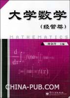 大学数学-(经管类)[按需印刷]
