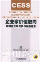 企业家价值取向(中国企业家成长与发展报告)
