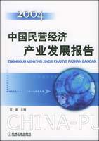 中国民营经济产业发展报告