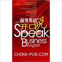 商务英语开口说