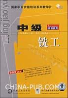 中级铣工(2碟装)(VCD)