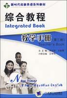 综合教程教学手册-(第三册)