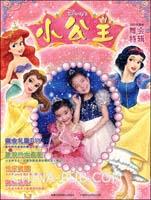 小公主-舞会特辑(2007年夏季)