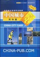 [特价书]中国城市名片.民谷篇:中高级汉语视听说教程(含4张DVD)