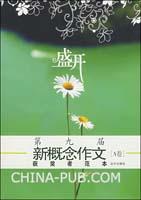盛开:第九届新概念作文获奖者范本[A卷]