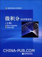 微积分(经济管理类)(上册)