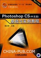 Photoshop CS(中文版)基础与实例教程-(计算机类专业)(赠电子教案)