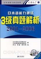 2001-2006日本语能力测试3级真题解析(随书附赠听力MP3下载卡)