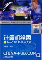 计算机绘图-AutoCAD 2007中文版