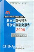 [特价书]北京对外交流与外事管理研究报告.2006