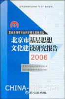 [特价书]北京市基层思想文化建设研究报告.2006