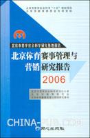 [特价书]北京体育赛事管理与营销研究报告.2006