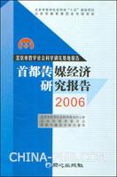 [特价书]首都传媒经济研究报告.2006