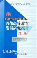 首都高等教育发展研究报告.2006