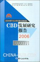 [特价书]CBD发展研究报告.2006