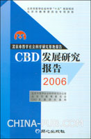 CBD发展研究报告.2006