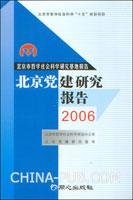 [特价书]北京党建研究报告.2006