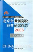 [特价书]北京企业国际化经营研究报告.2006