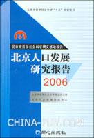 北京人口发展研究报告.2006