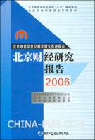 北京财经研究报告.2006