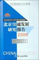 北京交通发展研究报告.2006