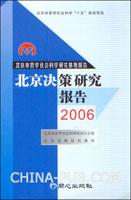 北京决策研究报告.2006