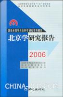 北京学研究报告.2006