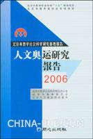 人文奥运研究报告.2006