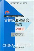 首都流通业研究报告.2006