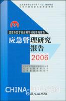 应急管理研究报告.2006
