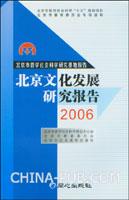 北京文化发展研究报告.2006
