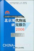 北京现代物流研究报告.2006