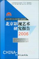 北京影视艺术研究报告.2006