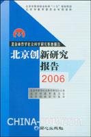 [特价书]北京创新研究报告.2006